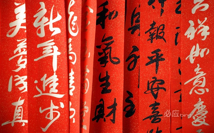 Chinese New Year couplets wallpaper Views:18479