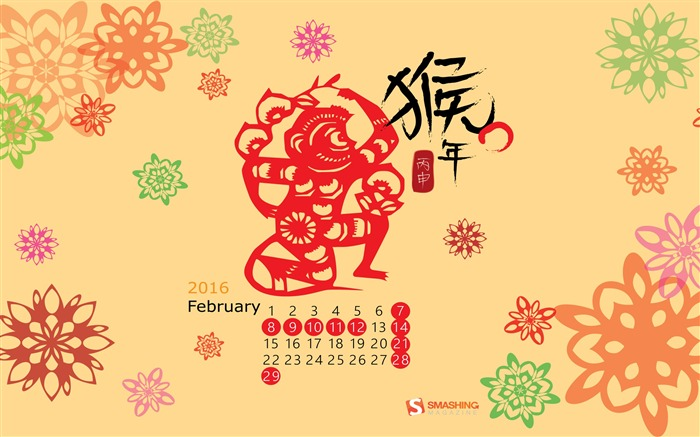 China Year Of The Monkey-February 2016 Calendar Wallpaper Views:1598