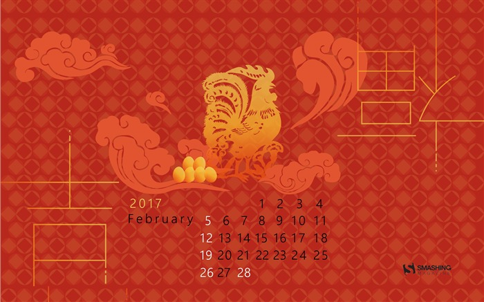 Golden Rooster-February 2017 Calendar Wallpaper